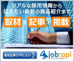 企業の採用やサービスの情報を取材記事でPRするジョブアピ